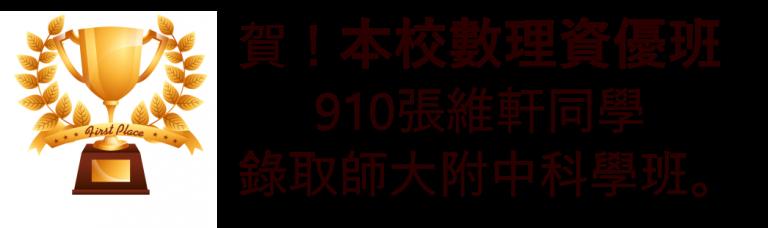 910錄取師大附中賀卡