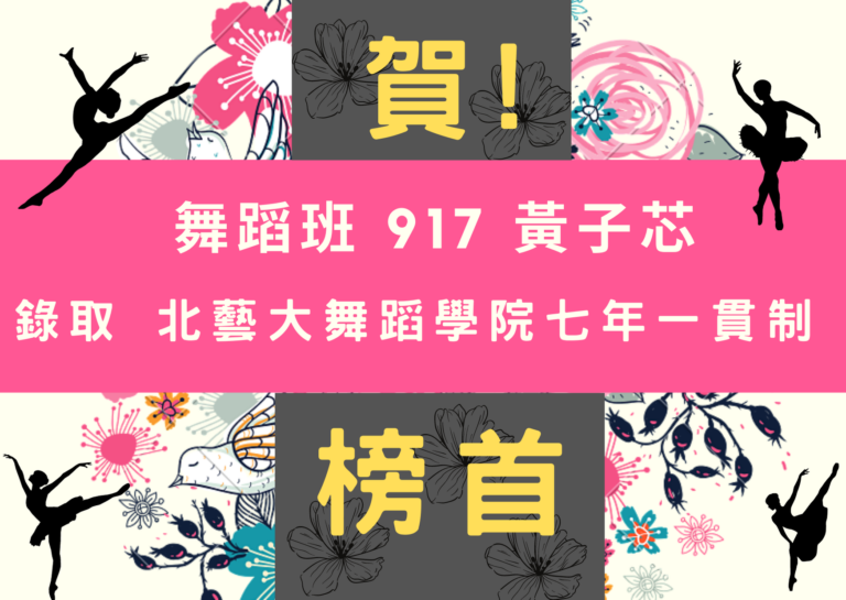 舞蹈班 917 黃子芯北藝大榜首-校網用圖片